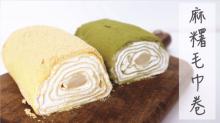 【麻糬食譜】黃豆粉抹茶麻糬毛巾卷!易整過千層蛋糕