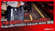 【開箱直擊】舒適操控CP值滿點的Casual Sport用胎!Bridgestone POTENZA Adrenalin RE004開箱!