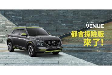 全球熱銷超能休旅恐缺車,HYUNDAI「VENUE都會探險版」數量有限閃耀登場 !