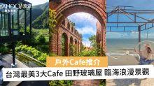 【台灣咖啡廳】戶外飲咖啡 台灣三大絕景Cafe推介