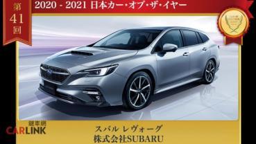 旅行車之光!SUBARU Levorg奪下2020/21日本年度風雲車大賞