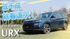 務實與科技的結晶 Luxgen URX 七人旗艦款 | 汽車視界新車試駕