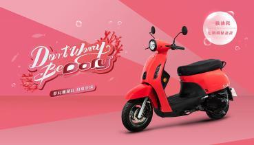 迎春換新裝!宏佳騰Dory 125 ABS珊瑚紅新色登場