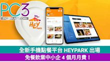 全新點餐平台 HEYPARK 出場 ,免餐飲業中小企 4 個月月費!