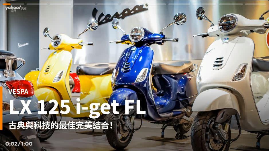 【新車速報】給自己擁有正古典精神的一次機會!2020 Vespa LX 125 i-get FL都會試駕!