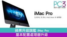 蘋果升級旗艦 iMac Pro!基本配置處理器升級!