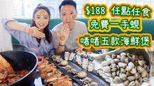 【油麻地美食】$188啫啫五款海鮮煲 任點任食+免費一手蜆