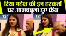 Sushant fans angry to see Rhea Chakraborty & Mahesh Bhatt's old video