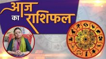 Aaj ka rashifal 03 September 2020 | Today's Horoscope | Dainik Rashifal