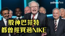 股神巴菲特  都曾經買過Nike