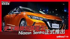 【發表直擊】Nissan All New Sentra 發表會直播