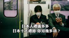 日本人禮儀多多 日本十大禮節 你知幾多項?