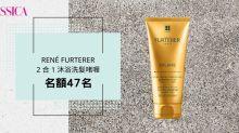 RENÉ FURTERER 2 合 1 沐浴洗髮啫喱得獎名單