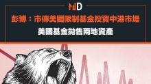 【市場熱話】彭博:市傳美國限制基金投資中港市場,美國基金拋售兩地資產