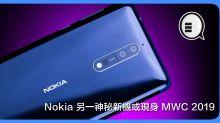 不止 Nokia 9,Nokia 另一神秘新機或現身 MWC 2019