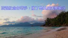 旅遊帶沙做紀念隨時坐監!撒丁島夏威夷禁偷沙