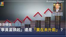 【樓市分析】香港樓價節節上升,「寧買當頭起」還是「買在未升前」?