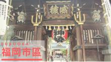 【福岡景點】玩遍福岡市區三大景點-天神.博多.中洲