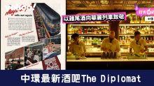 中環最新酒吧The Diplomat 以雞尾酒向華麗列車致敬