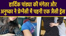 Hardik Pandya's fiance and Anushka Sharma wore similar dress in pregnancy, pictures getting viral