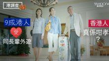 有數計:香港人究竟鍾唔鍾意同長輩去旅行?