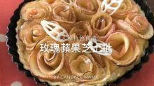 玫瑰蘋果芝士批