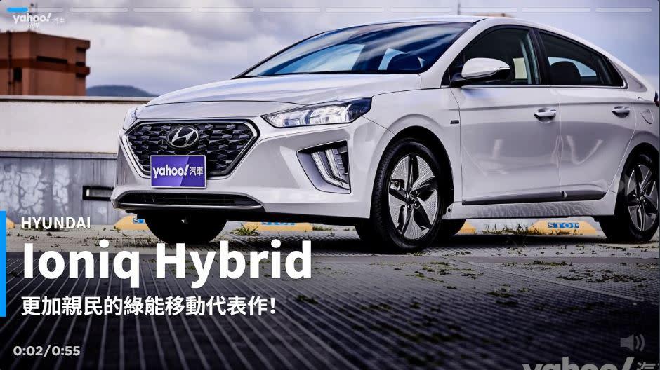 【新車速報】富饒趣味的超經濟都會通勤車!2021 Hyundai Ioniq Hybrid試駕體驗!