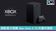 微軟官方再曝 Xbox Series X 的 10 大硬件情報!圖像效能超強!