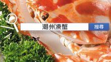 食譜搜尋:潮州凍蟹