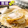 磯燒海鮮自助餐