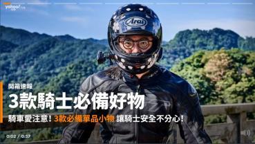 【開箱速報】騎車安全要注意!3款周邊超好用開箱!