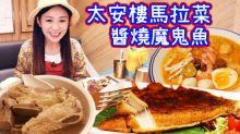 【太安樓-醬燒魔鬼魚+喇沙摻摻+肉骨茶】