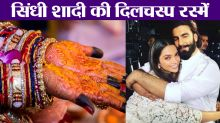 Deepika Padukone & Ranveer Singh Wedding: Know about the special Sindhi Wedding Ceremony