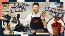 【友仔廚房之Fit+煮】實測減磅最強健身器材 x 低糖朱古力榛子醬