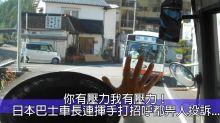 港女講日:日本巴士車長背後辛酸血淚 「當我哋出氣袋!」