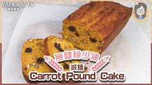 【蛋糕食譜】無麵粉少油!新方法做減糖Carrot Pound Cake