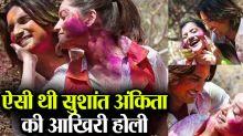 Sushant & Ankita Lokhande's last Iconic holi will win your heart
