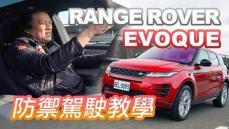 防人之心不可無!嘉偉哥傳授防禦駕駛技巧|RANGE ROVER EVOQUE