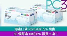 港產口罩 PrimeHK 6/4 預售,50 個每盒 HK$125 限買 2 盒!