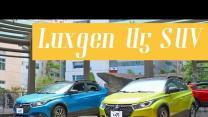 天眼通!Luxgen U5 SUV