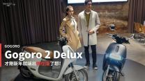 【新車速報】電池內戰即將告終!?Gogoro 2 Deluxe發表外加電池交換系統免費授權!