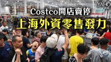 上海外資零售   開始再發力