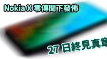 跟風無罪?Nokia X 零傳聞下發佈!27 日終見真章