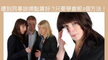 遭到同事排擠點算好?4個方法幫你脱離困處境