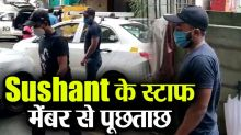 Sushant Singh Rajput's Staff Member called for interrogation by ED; Watch Video