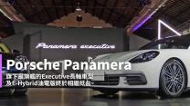 【新車速報】Porsche Panamera陣容再擴充!油電E-Hybrid及長軸Executive車型抵台上陣