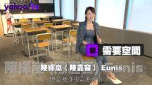 【娛樂訪談】名模Eunis陳繹嵐(陳嘉容):人夫追上門,幾乎變小三
