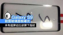 Galaxy S9 前玻璃面板曝光,未有超屏佔比卻屏下指紋