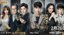 """iQIYI's """"The Golden Eyes"""" Picked Up by International Networks Prior to Online Debut"""