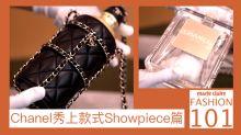 Fashion 101: Chanel秀上款式手袋保值嗎?值得入手嗎?